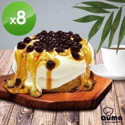 【奧瑪烘焙】黑糖珍珠奶蓋蛋糕(148G±4.5%/盒)X8盒