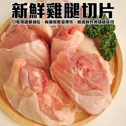 海肉管家-台灣雞腿切片(塊)(2包/每包約500g±10%)