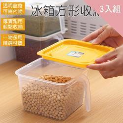 CS22 冰箱收納方形保鮮盒-3入組