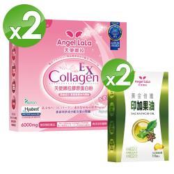 Angel LaLa 天使娜拉_EX膠原蛋白粉 牛奶風味2盒+印加果油2盒(10入)