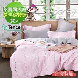 KOSNEY  木在呼吸粉  吸濕排汗萊賽爾雙人天絲床包被套組台灣製