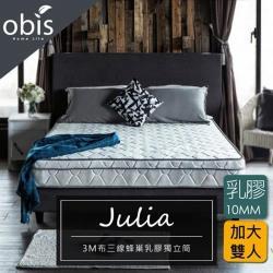 [obis] Julia三線3M防潑水乳膠蜂巢獨立筒床墊[單人3.5×6.2尺]