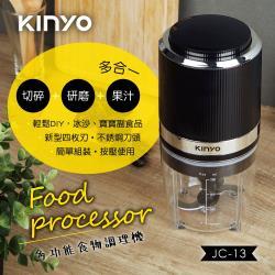 KINYO多功能食物調理機JC-13