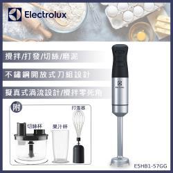 買就送好禮↘【Electrolux 伊萊克斯】手持式調理攪拌棒 E5HB1-57GG