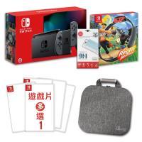 Switch灰黑主機+《健身環+遊戲任選一》+《收納包+貼》(台灣公司貨)