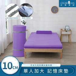 House Door 好適家居 日本大和抗菌雙色表布 藍晶靈舒壓記憶床墊10cm厚真好捲保暖組-單大3.5尺