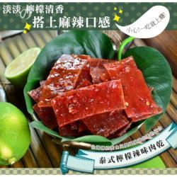 【快車肉乾】泰式檸檬辣味肉乾(180g/包)