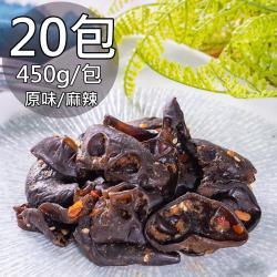 【如意生技】純素涼拌川耳20包(原味/辣味)(450g/包〉