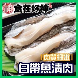 【食在好神】龜山島白帶魚肉條(500G) x10包