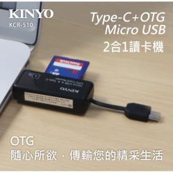 KINYO Type-C +OTG 2合1讀卡機KCR-510