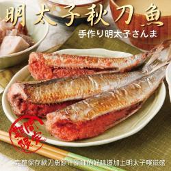 (買1送1)海肉管家-明太子秋刀魚(共2盒/每盒約320g±10%)