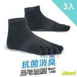 【ifeet】(8472)抗菌科技運動五趾襪-3雙入灰色