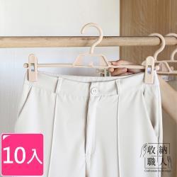 收納職人 日式簡約無痕防滑可伸縮褲夾/掛衣架夾/裙夾/內衣架_10入(顏色隨機出貨)