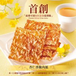 【快車肉乾】原味杏仁香脆肉紙(145g/包)