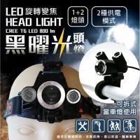 米里 LD-009H T6 黑耀光 頭燈 1入