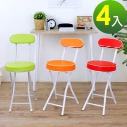 頂堅 沙發椅座(高背)折疊餐椅/摺疊洽談椅/野餐露營椅/輕便休閒椅(六色可選)-4入/組