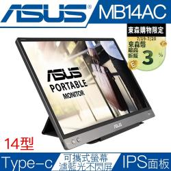 ASUS華碩 MB14AC 14型IPS面板TypeC低藍光攜帶型液晶螢幕