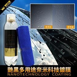 艷黑多用途奈米科技鍍膜