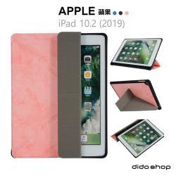 iPad 10.2 (2019/2020) 多折帶筆槽平板保護套(PA202)