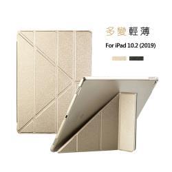 Apple iPad 10.2 (2019/2020) 蠶絲紋 Y折平板皮套 平板保護套 (PA196)