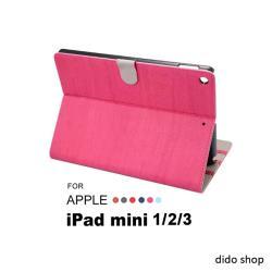 iPad mini 1/2/3 木紋平板皮套 (DS037)