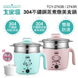 大家源 1.5L 304不鏽鋼蒸煮燉美食鍋〔附活動式蒸籠〕-粉紅色TCY-2743R-N