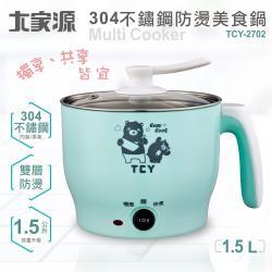 大家源 1.5L 304不鏽鋼雙層防燙美食鍋TCY-2702-N