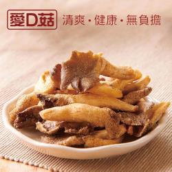 【愛D菇】香菇脆餅(袖珍菇-薄鹽)90g