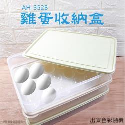 24格雞蛋盒 AH-352 雞蛋收納盒 蛋架 保鮮盒 雞蛋保鮮盒 雞蛋保護盒 雞蛋盒 蛋盒