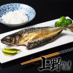 (烤肉任選899出貨)【上野物產】烤肉用 宜蘭特選薄鹽鯖魚片(160g±10%/片) x1片