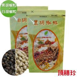 【頂膳珍】黑胡椒原粒+白胡椒原粒(超值組)