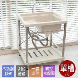 Abis 日式穩固耐用ABS塑鋼洗衣槽附觸控水龍頭 不鏽鋼腳架 1入