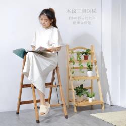 TKY 木紋三階鋁梯/便攜式/家用/輕便/穩固耐用