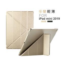 iPad mini 4/5(2019) 蠶絲紋Y折平板保護殼 平板皮套(NA175)