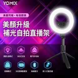 【YOMIX 優迷】多功能9段補光美肌藍牙自拍棒/自拍架