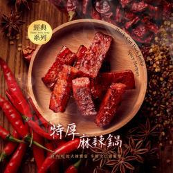 【快車肉乾】乾招牌特厚麻辣鍋豬肉乾(220g/包)