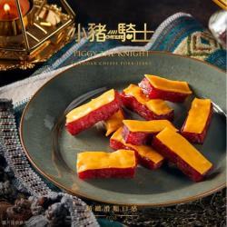 【快車肉乾】小豬騎士-起司豬肉乾(150g/包)