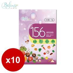 Befinso比啡所 156窈窕蔬果酵素錠(60錠/包)x10包