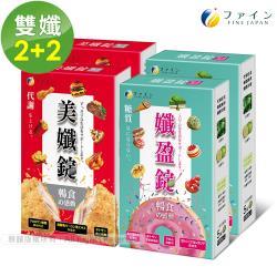 【日本Fine】暢食的感動-雙孅4入組(孅盈錠150錠*2盒+美纖錠90錠*2盒)