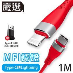嚴選 蘋果MFI認證Type-C轉LightningPD快充傳輸線 紅/1M