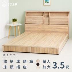 【本木】黛蒂 20cm收納插座房間二件組-單大3.5尺 床頭+床底