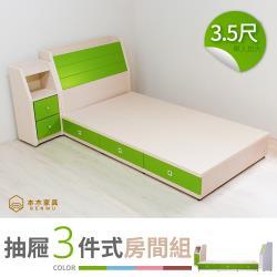 【本木】華城 抽屜三件式房間組-單大3.5尺(床頭+三抽床底+床頭櫃)