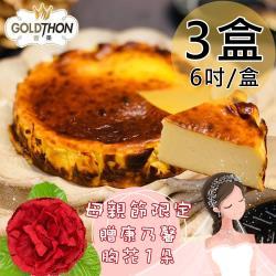 【金荣】巴斯克乳酪蛋糕3盒(465g/6吋/盒〉