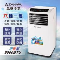 【ZANWA晶華】多功能清淨除濕移動式空調9000BTU/冷氣機(ZW-D127CH)