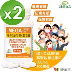 【赫而司】多多C瑞士維生素C(100顆*2罐)-全素防潮膜衣錠(高單位抗壞血酸C)抗氧化,促進膠原蛋白的形成