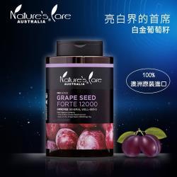 【即期品】Nature's Care 豐納康 白金葡萄籽300顆 (澳洲原裝進口 95%原花青素)