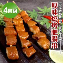【海鮮王】燒烤腸串*4包(280g±10%/包/約8~12串)