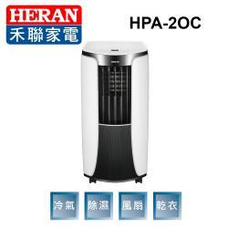 【夏末出清!!整新福利品】HERAN禾聯 移動式空調 HPA-2OC (只送不裝)