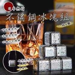 日本熱銷不鏽鋼冰塊組