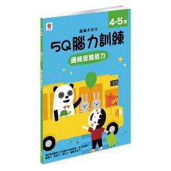 【雙美】5Q 腦力訓練:4-5歲(邏輯思維能力)(1本練習本+78張貼紙)